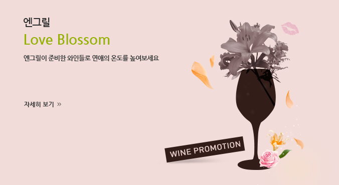 WINE PROMOTION Love Blossom